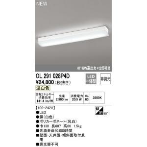 オーデリック LED一体型 キッチンライト OL291028P4D sumai-diy