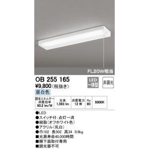 オーデリック LED一体型 キッチンライト(手元灯) OB255165 sumai-diy