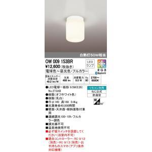 オーデリック LEDランプ バスルームライト OW009153BR|sumai-diy