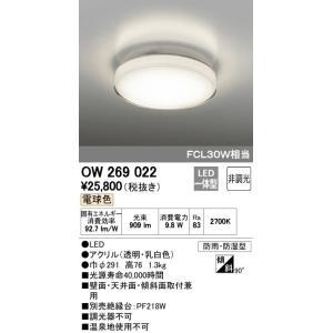 オーデリック LED一体型 バスルームライト OW269022|sumai-diy