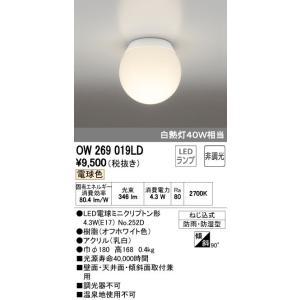 オーデリック LEDランプ バスルームライト OW269019LD|sumai-diy