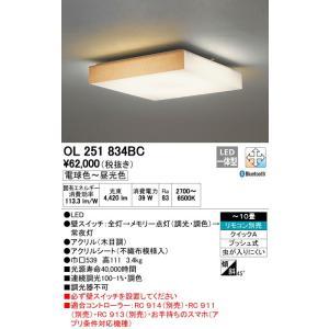 オーデリック LED一体型 シーリングライト OL251834BC|sumai-diy
