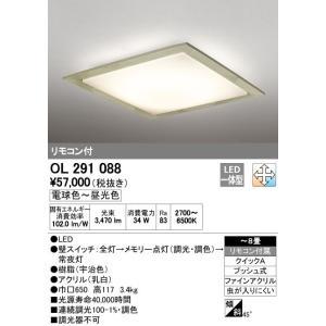 オーデリック LED一体型 シーリングライト OL291088|sumai-diy