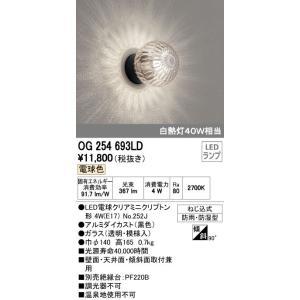 オーデリック LEDランプ ポーチライト OG254693LD sumai-diy