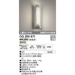 オーデリック LED一体型 ポーチライト(人感センサ付) OG254671 sumai-diy