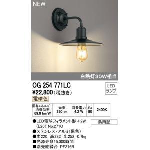オーデリック LEDランプ ポーチライト OG254771LC sumai-diy