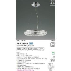 コイズミ照明 シャンデリア LED一体型 調光タイプ AP42694L sumai-diy