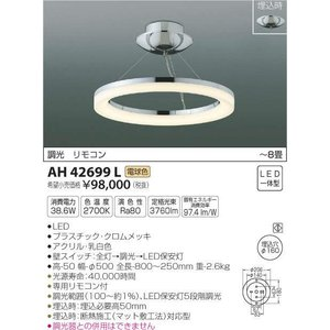 コイズミ照明 シャンデリア LED一体型 調光タイプ AH42699L sumai-diy