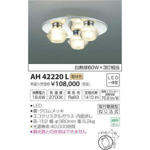 コイズミ照明 シャンデリア LED一体型 電気工事不要タイプ AH42220L sumai-diy