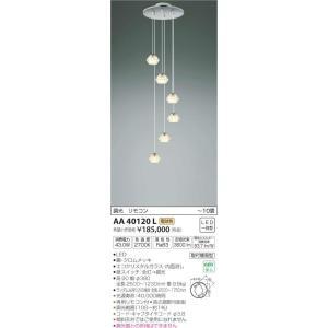 コイズミ照明 シャンデリア LED一体型 〜10畳 調光タイプ 電気工事不要タイプ AA40120L sumai-diy