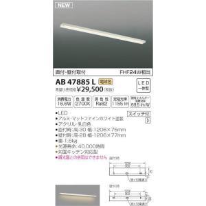 コイズミ照明 キッチンライト LED一体型 AB47885L sumai-diy