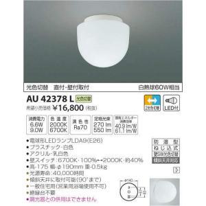 コイズミ照明 バスルームライト LEDランプ交換可能型 光色切替 屋内 傾斜天井取付可能 直付・壁付取付可能型 AU42378L|sumai-diy