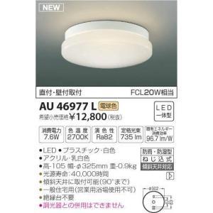 コイズミ照明 バスルームライト LED一体型 屋内/屋外使用 傾斜天井取付可能 直付・壁付取付可能型 AU46977L|sumai-diy