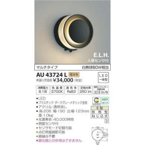 コイズミ照明 ポーチライト LED一体型 屋外 人感センサ付 AU43724L sumai-diy