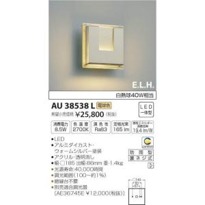 コイズミ照明 ポーチライト LED一体型 屋外 AU38538L sumai-diy