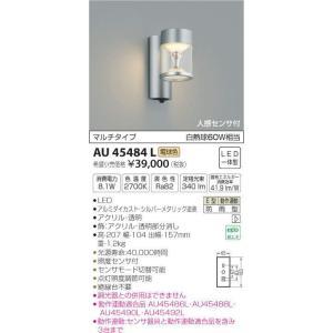 コイズミ照明 ポーチライト LED一体型 屋外 人感センサ付 AU45484L sumai-diy