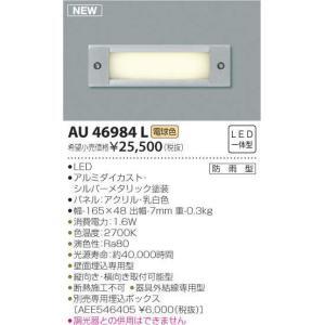 コイズミ照明 フットライト LED一体型 ON-OFFタイプ 防雨型 AU46984L sumai-diy