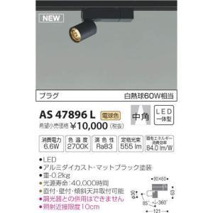 コイズミ照明 スポットライト LED一体型 ON-OFFタイプ プラグタイプ AS47896L sumai-diy