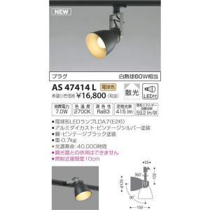コイズミ照明 スポットライト LEDランプ交換可能型 プラグタイプ AS47414L sumai-diy