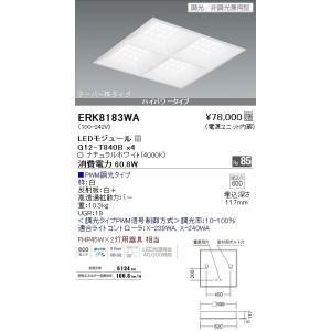 遠藤照明 ベースライト LEDモジュール付 ナチュラルホワイト ERK8183WA|sumai-diy