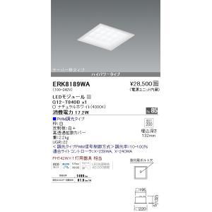 遠藤照明 ベースライト LEDモジュール付 ナチュラルホワイト ERK8189WA|sumai-diy