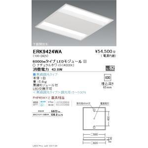 遠藤照明 ベースライト 6000lmタイプ LEDモジュール付 無線調光タイプ ERK9424WA|sumai-diy