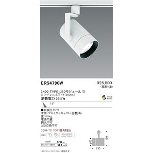 遠藤照明 スポットライト  LEDモジュール付 非調光タイプ ERS4790WA sumai-diy