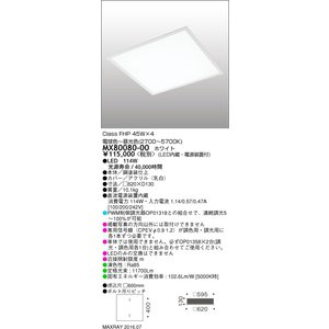 MAXRAY ベースライト Class FHP 45W×4 電球色〜昼光色(2700〜5700K) MX80080-00|sumai-diy