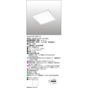 MAXRAY ベースライト Class FHP 45W×4 電球色〜昼光色(2700〜5700K) MX80081-00|sumai-diy