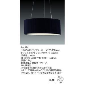 ヤマギワ ペンダント BAUMN 324P2837B|sumai-diy