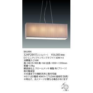 ヤマギワ ペンダント BAUMN 324P2841S|sumai-diy
