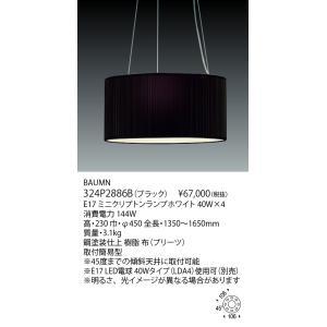 ヤマギワ ペンダント BAUMN 324P2886B|sumai-diy