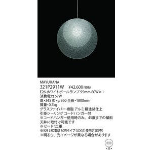ヤマギワ ペンダント MAYUHANA 321P2911W|sumai-diy