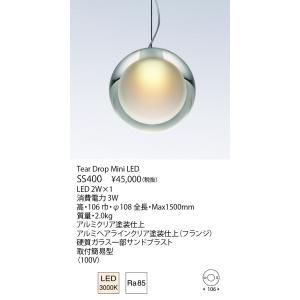 ヤマギワ ペンダント Tear Drop Mini LED SS400|sumai-diy