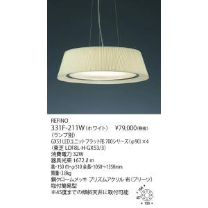 ヤマギワ ペンダント REFINO ランプ別売 331F-211W|sumai-diy