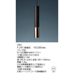 ヤマギワ ペンダント CREA ランプ別売 F-241|sumai-diy