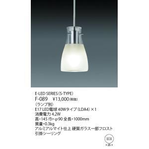 ヤマギワ ペンダント E-LED SERIES(S-TYPE) ランプ別売 F-089|sumai-diy