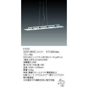 ヤマギワ ペンダント P-FLAT PENDANT ランプ別売 325F-065C|sumai-diy