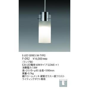ヤマギワ ペンダント E-LED SERIES(M-TYPE) ランプ別売 F-092|sumai-diy
