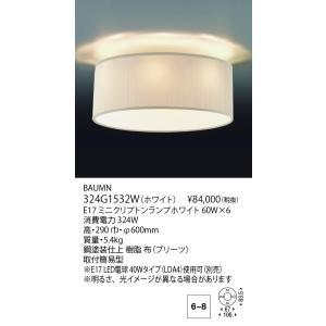 ヤマギワ シーリングライト BAUMN 324G1532W|sumai-diy