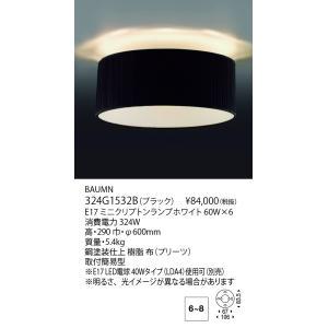 ヤマギワ シーリングライト BAUMN 324G1532B|sumai-diy