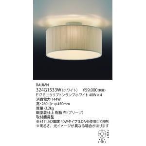 ヤマギワ シーリングライト BAUMN 324G1533W|sumai-diy
