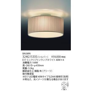 ヤマギワ シーリングライト BAUMN 324G1533S|sumai-diy