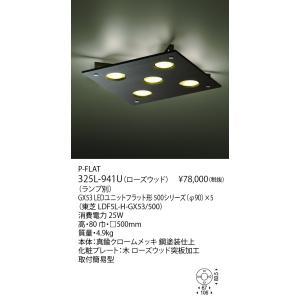 ヤマギワ シーリングライト P-FLAT CEILING ランプ別売 325L-941U|sumai-diy