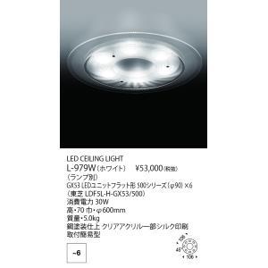 ヤマギワ シーリングライト LED CEILING LIGHT ランプ別売 L-979W|sumai-diy