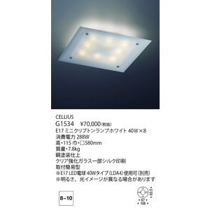 ヤマギワ シーリングライト CELLIUS G1534|sumai-diy