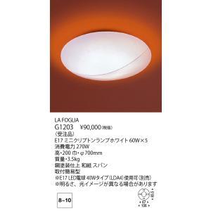 ヤマギワ シーリングライト LA FOGLIA 【受注品】 G1203|sumai-diy