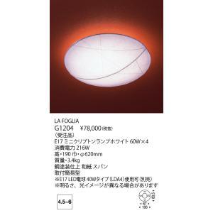 ヤマギワ シーリングライト LA FOGLIA 【受注品】 G1204|sumai-diy