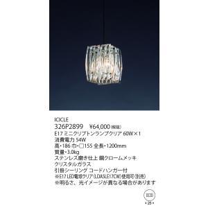 ヤマギワ シャンデリア ICICLE 326P2899 sumai-diy