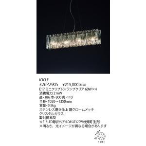 ヤマギワ シャンデリア ICICLE 326P2905 sumai-diy